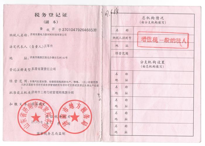 稅務登記證.jpeg